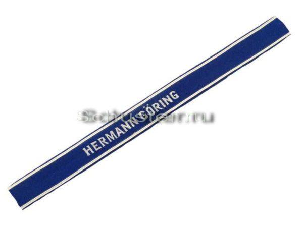 Производство и продажа Лента нарукавная (Герман Геринг) обр.2 M4-148-Z с доставкой по всему миру