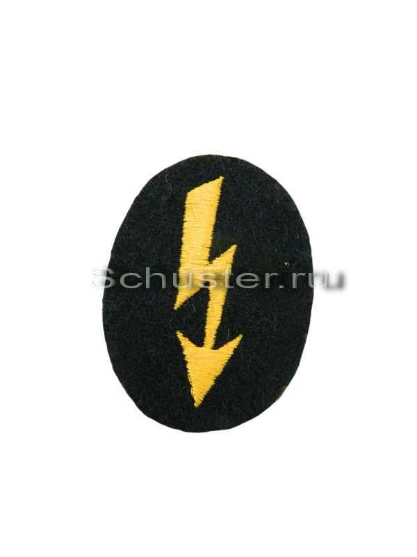 CAVALRY SIGNALS PERSONNEL'S TRADE BADGE (Нарукавный знак связиста кавалерии) M4-152-Z