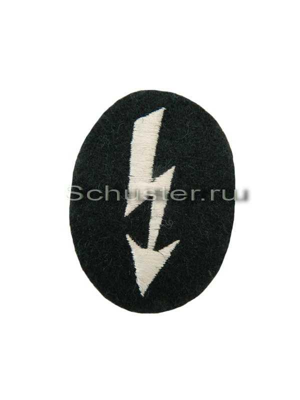 INFANTRY SIGNALS PERSONNEL'S TRADE BADGE (Нарукавный знак связиста пехоты)-01