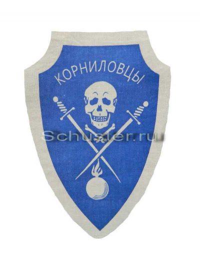 Chevron Kornilov shock troops obr. 1 (Шеврон Корниловских ударных частей обр. 1)-01