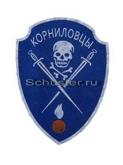 Chevron Kornilov shock troops obr. 1 (Шеврон Корниловских ударных частей обр. 3)-01