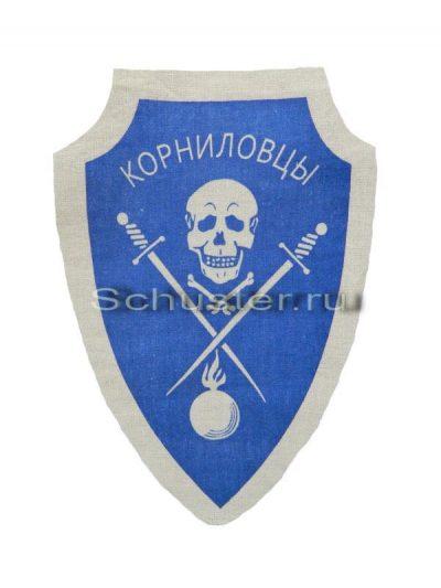 Производство и продажа Шеврон Корниловских ударных частей обр.1 BA-003-Z с доставкой по всему миру